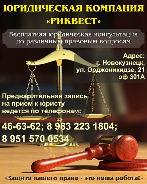 вся адвокат семейное право новокузнецк Криф